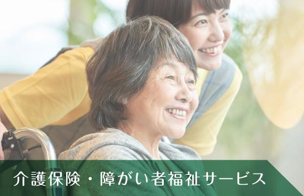 介護保険・障がい者福祉サービス